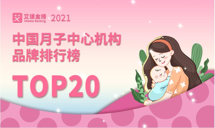 艾媒金榜|2021中国月子中心机构品牌排行榜TOP20