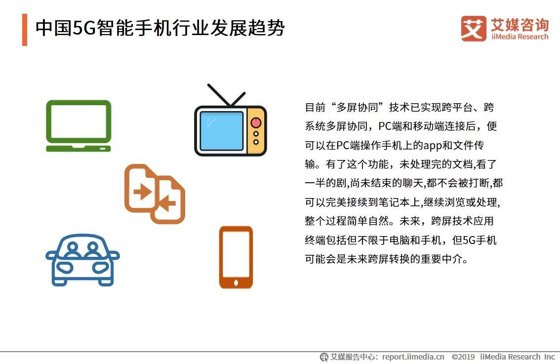 中国5G智能手机行业发展趋势(二)