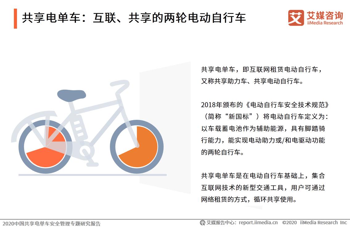 共享电单车:互联、共享的两轮电动自行车