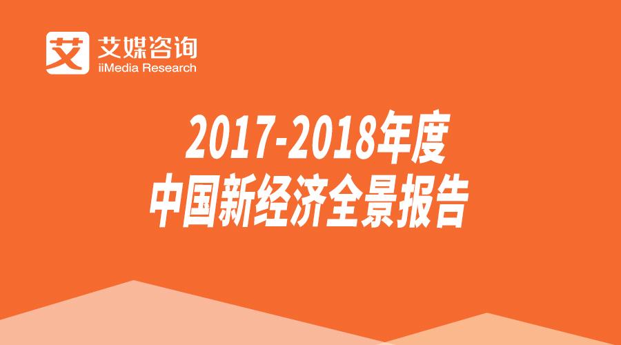 2017-2018年度中国新经济全景报告