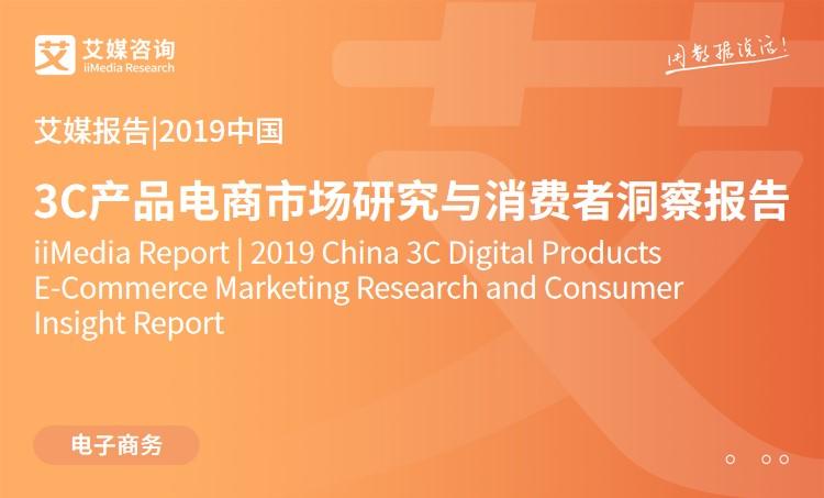 艾媒报告 丨2019中国3C产品电商市场研究与消费者洞察报告