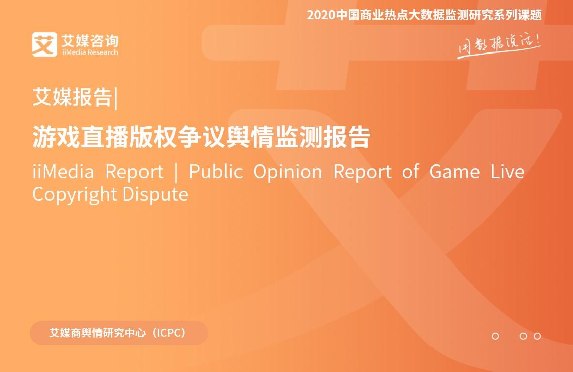 艾媒舆情 游戏直播版权争议舆情监测报告
