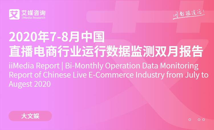 艾媒咨询|2020年7-8月中国直播电商行业运行数据监测双月报告