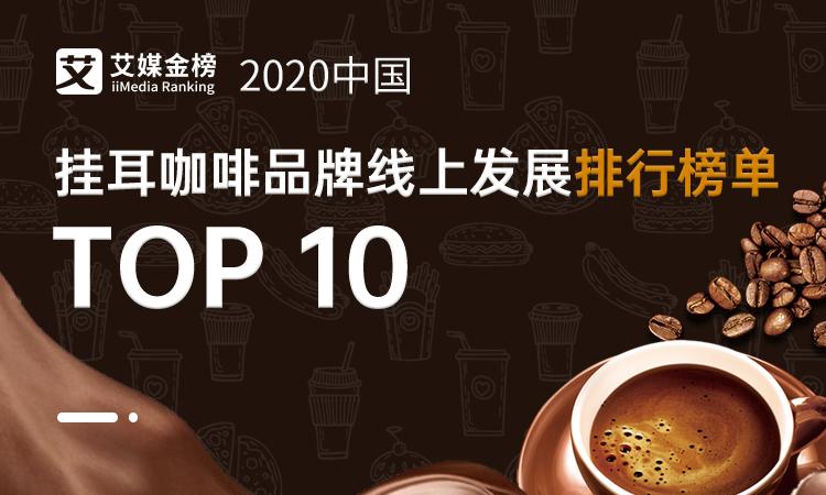 艾媒金榜| 2020年10月中国挂耳咖啡品牌线上发展排行榜单TOP10
