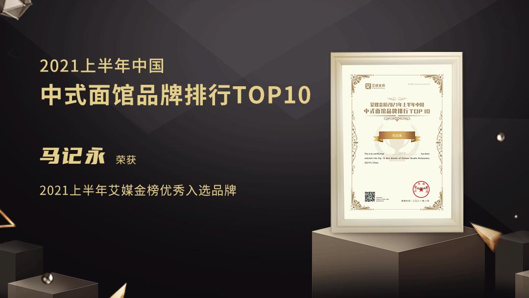 马记永入选艾媒金榜2021年上半年中国中式面馆品牌排行TOP10