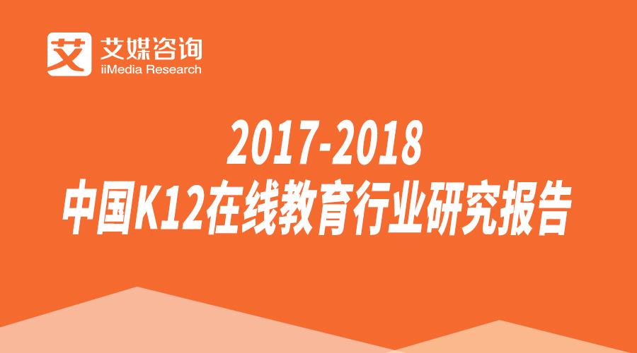 艾媒报告 | 2017-2018中国K12在线教育行业研究报告