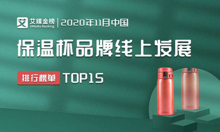 艾媒金榜|2020年11月中国保温杯品牌线上发展排行榜单TOP15