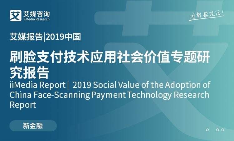 艾媒报告|2019中国刷脸支付技术应用社会价值专题研究报告