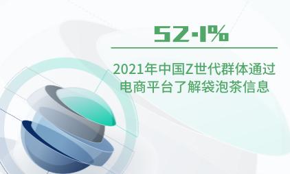 袋泡茶行业数据分析:2021年中国52.1%Z世代群体通过电商平台了解袋泡茶信息