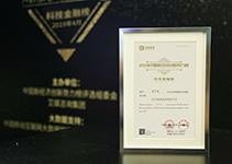 """量子保荣获2019中国新经济创新势力榜""""最佳金融保险平台""""大奖"""