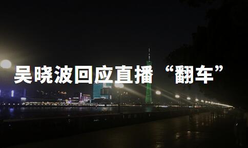 """坑位费60万只卖出15罐奶粉?吴晓波回应直播首秀""""翻车"""":是自信害了我"""