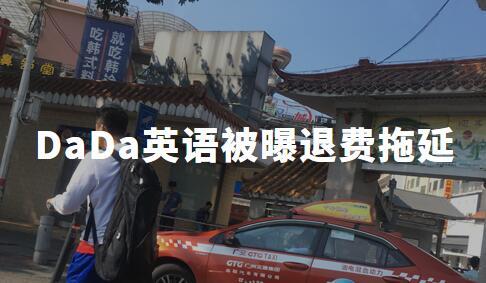 DaDa英语被曝退费拖延、强制降薪、变相裁员,官方:是组织升级