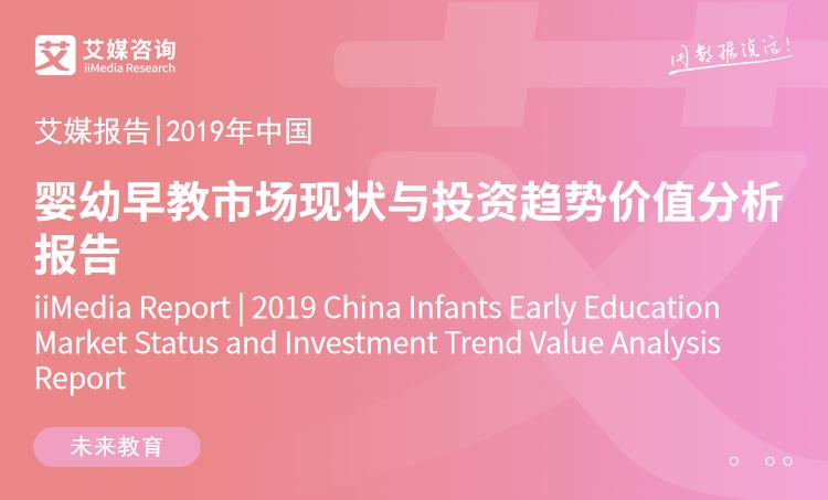 艾媒报告 | 2019中国婴幼早教市场现状与投资趋势价值分析报告
