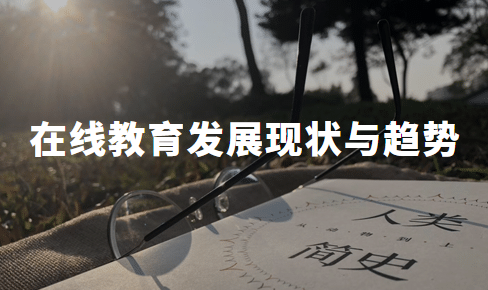 2020Q1中国在线教育行业发展现状与趋势解读