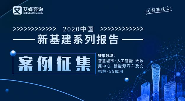 """""""新基建""""新风口:2020年中国新基建系列报告案例征集启动"""