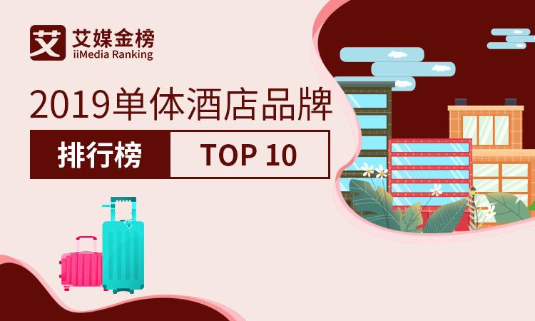 艾媒金榜|2019单体酒店品牌排行榜TOP 10公布:品牌化成为行业新风口