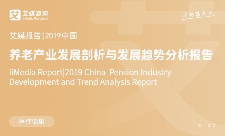 艾媒报告丨2019中国养老五分3d发展剖析与发展趋势分析报告
