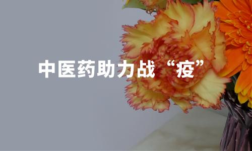 """中医药助力战""""疫"""":参与救治新冠肺炎确诊病例超八成,行业迎来新发展机遇"""