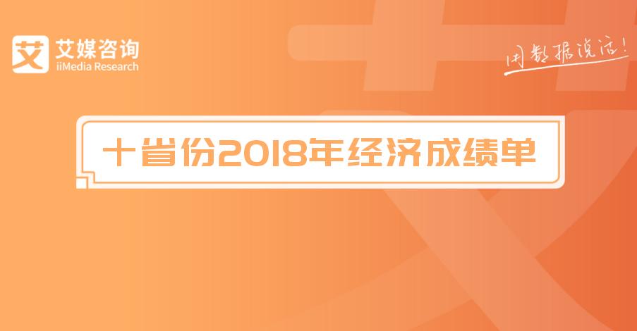 """十省份晒2018年经济成绩单:江苏迈入""""9万亿俱乐部"""",GDP已超澳大利亚"""