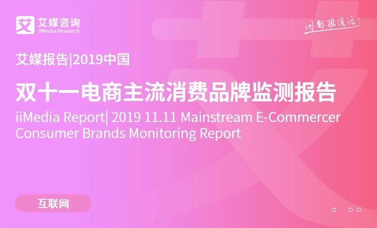 艾媒報告丨2019中國雙十一電商主流消費品牌監測報告