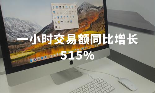 """天猫618迎""""开门红"""":一小时交易额同比增长515%,美妆7分钟超5亿"""