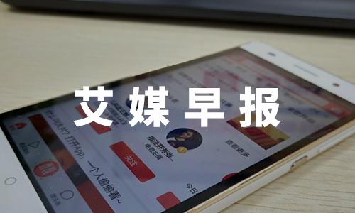 """【艾媒精选早报】微信iOS更新至8.0版本:表情会动,还能和好友同时""""搬砖""""; 香港国际机场2021年第一季度全面启用无人驾驶行李拖车"""