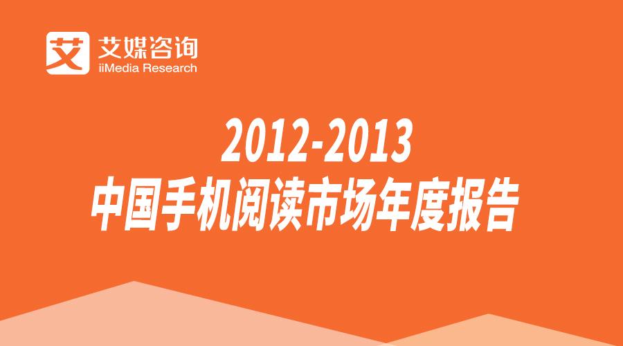 2012-2013中国手机阅读市场年度报告