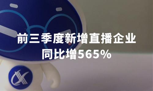 """直播行业依然""""真香"""":我国前三季度新增直播相关企业同比增长565%"""