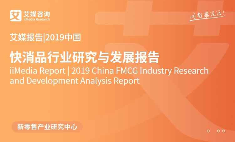 艾媒報告 |2019年中國快消品行業研究與發展報告