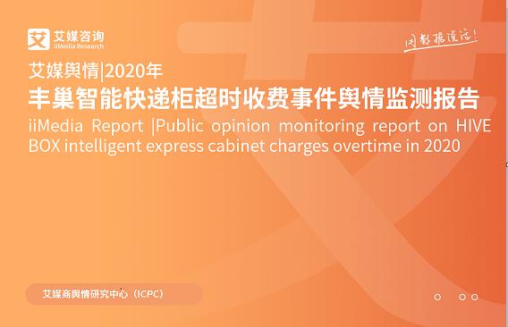 艾媒舆情|2020年丰巢智能快递柜超时收费事件舆情监测报告