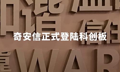 奇安信正式登陆科创板:开盘涨115.7%,市值超800亿元