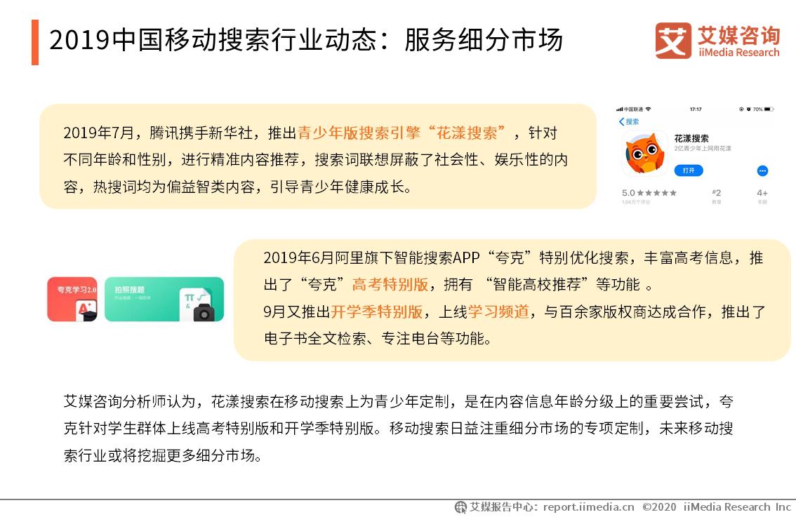 2019中国移动搜索行业动态:服务细分市场