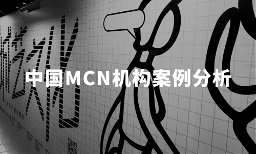 2020年5-6月中国MCN机构案例分析:宸帆