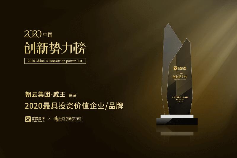 """朝云集团-威王斩获2020中国创新势力榜""""最具投资价值企业""""大奖"""