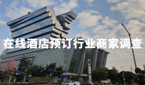 """2020Q1中国在线酒店预订行业商家调查,OTA平台成""""战疫""""重要支援"""
