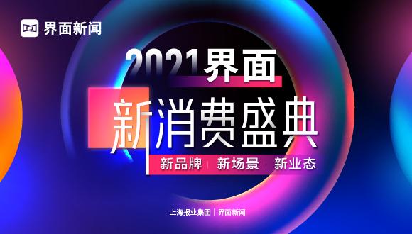 王炸剧透   2021【界面新消费盛典】100+明星机构、品牌亲临 会前阵容全剧透