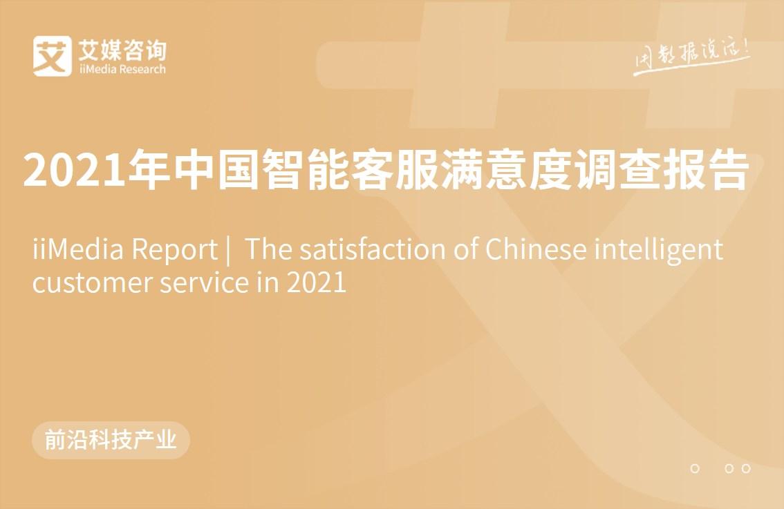 艾媒咨询|2021年中国智能客服满意度调查报告