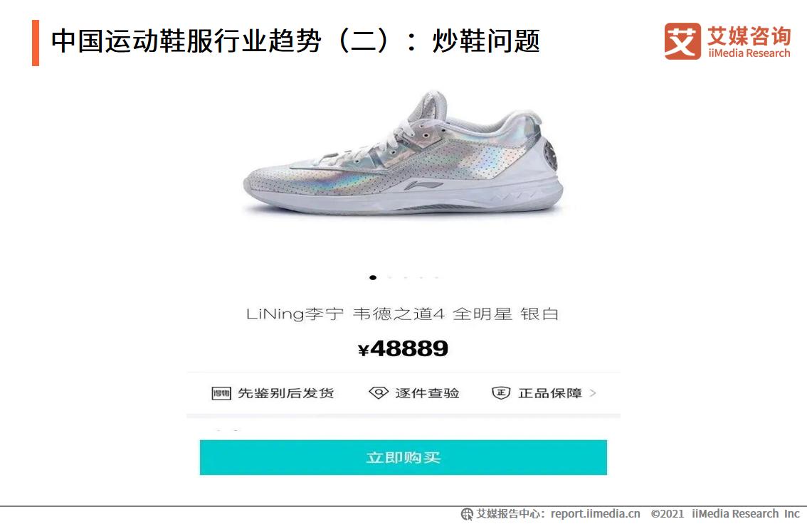 中国运动鞋服行业趋势:炒鞋问题