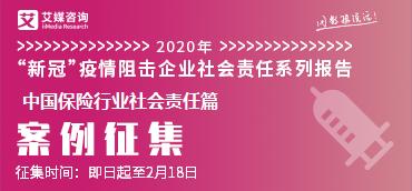 """《2020年""""新冠""""疫情阻击战企业社会责任系列报告》保险行业优秀案例征集"""