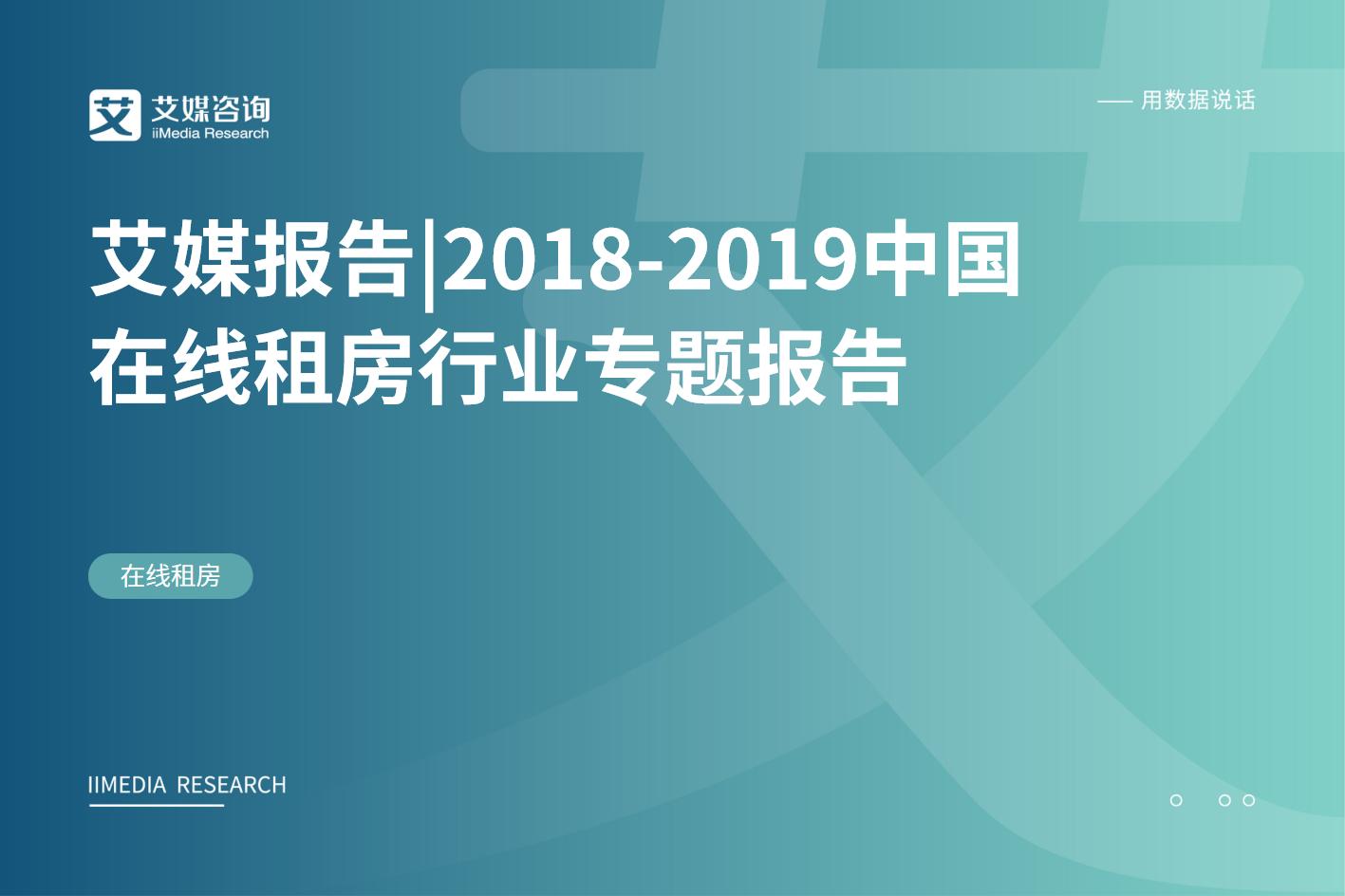 艾媒报告|2018-2019中国在线租房行业专题报告