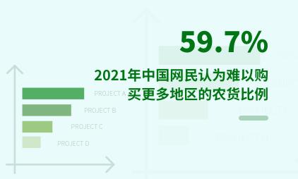 农产品行业数据分析:2021年中国59.7%网民认为难以购买更多地区的农货