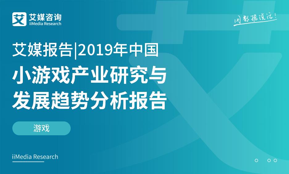 艾媒报告 |2019年中国小游戏产业研究与发展趋势分析报告