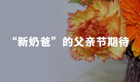 """2020H1中国""""新奶爸""""的父亲节期待及父亲节礼物消费分析"""