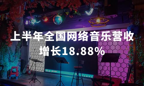 上半年全国网络音乐营收增长18.88%,2020在线音乐演出发展趋势分析