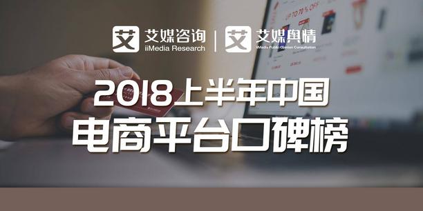 艾媒舆情 | 2018上半年中国电商平台口碑榜