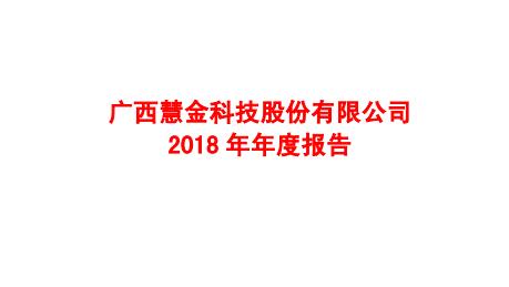 财报解读|ST慧球2018年净利润亏损3700万 同比下降1272%