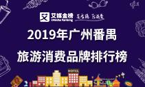 艾媒金榜|2019年广州番禺旅游消费品牌排行榜