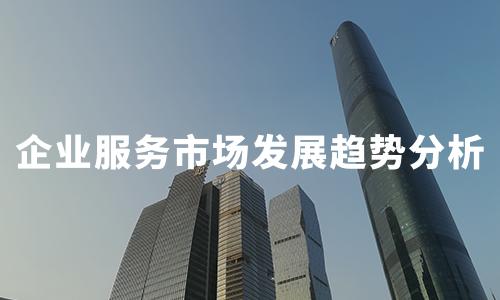 2020上半年中国企业服务发展环境、细分领域及趋势解读