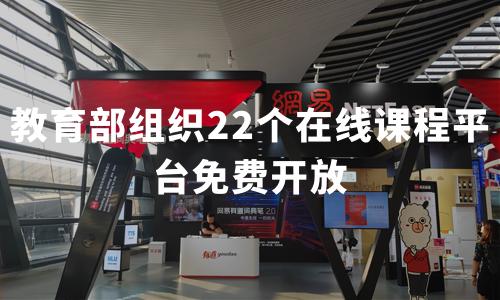 教育部组织22个在线课程平台免费开放,2020中国在线教育行业市场规模及趋势预判