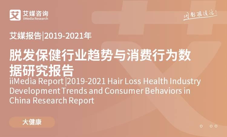 艾媒报告|2019-2021年中国脱发保健行业趋势与消费行为数据研究报告